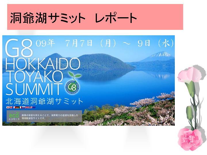 Toyako2